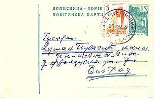 B. Lazarevic (dopisnica.26.03.66)).JPG