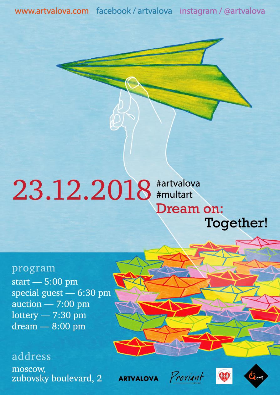 afisha-a5-eng-23-12-2018-preview (1)