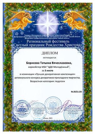 Борисова Т. 3 место Лучшая декоративная