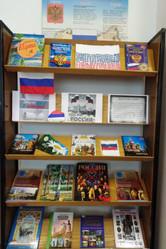 Выставкак Дню России в библиотеке п. Молодёжный