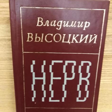 Владимир Высоцкий. Выставка памяти в. библиотеке п. Молодёжный.