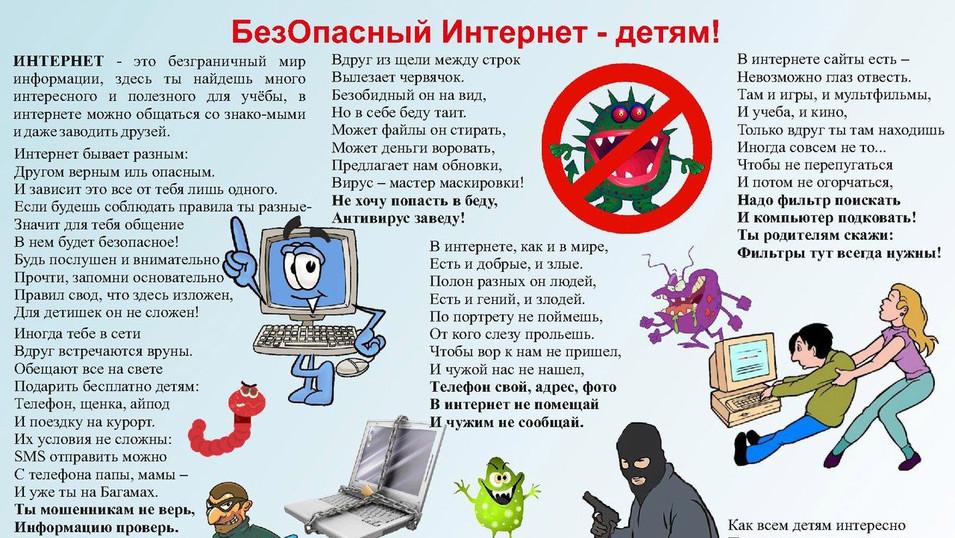 Правила безопасного Интернета.jpg