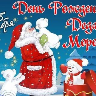 День-рождения-Деда-Мороза-прикольные-кар