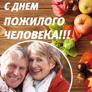 С днём пожилого человека. ! октября 2020 г.