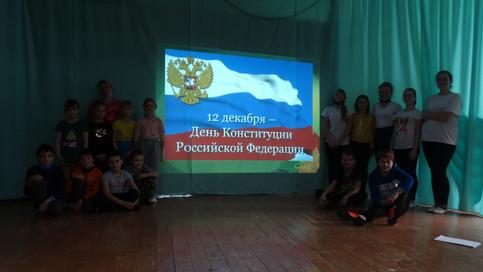 День Конституции в СДК с. Малиновка