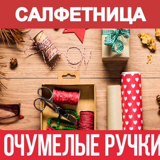 Салфетница.png