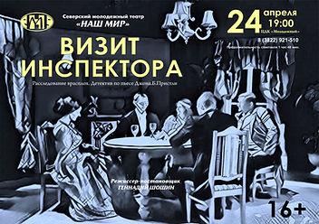 ВИЗИТ ИНСПЕКТОРА_ЦДК_Молодежный_24_04_20