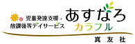 asunaro_fix2_type.jpg