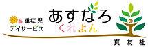 asunaro_fix3_yoko.jpg