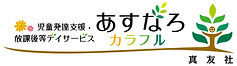 asunaro_fix2_yoko.jpg