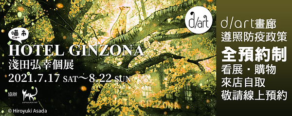 HOTEL-GINZONA_2048x813.png