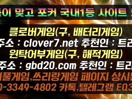 원탁어부게임 『 010-3349-4802 』 카톡 : eq365 / 텔레그램 : eq365 골목게임,해적게임