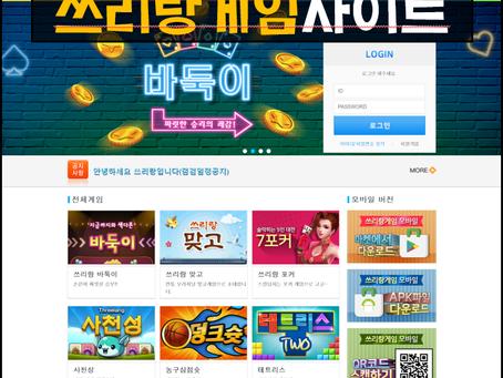 쓰리랑게임<3rplay.net> 스리랑게임바둑이 쓰리랑게임바둑이 문의~!