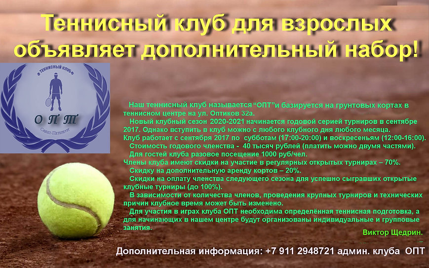 Реклама ОПТ.jpg