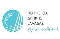 perifereia_dytikis_ellados_827521589.jpg