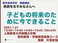20210121新潟県立新井高等学校進路講話.jpg
