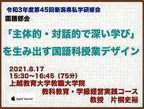 20210817新潟県私学研修会国語部会.jpg