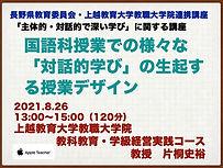 20210826長野講座国語科授業での主体的・対話的で深い学び.jpg