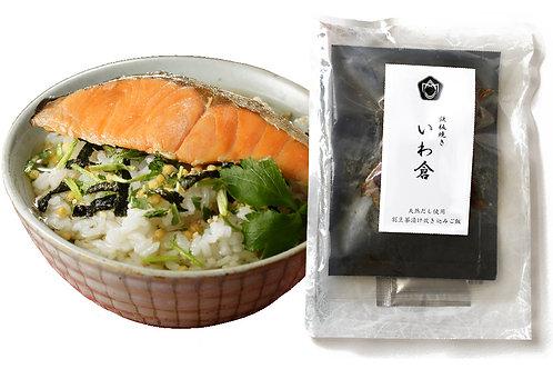 『鉄板焼き いわ倉』割烹茶漬け 【鮭】しゃけ