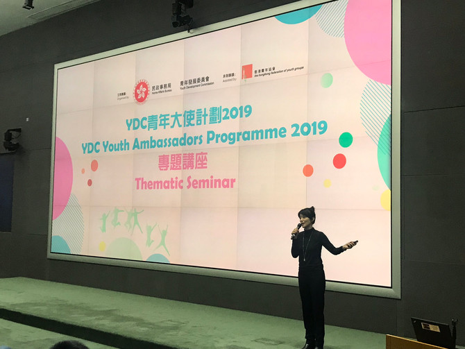 「YDC青年大使計劃2019」專題講座