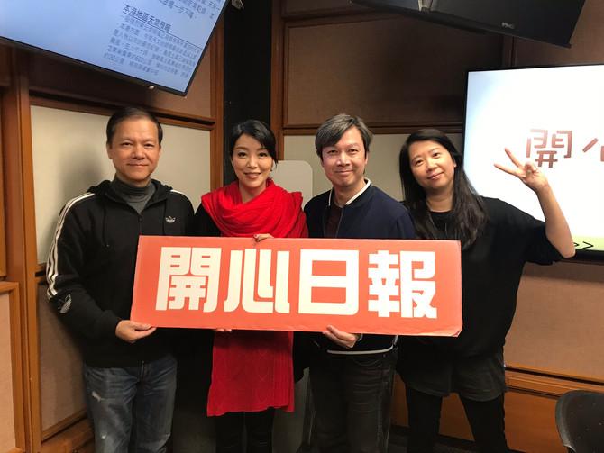 香港電台分享