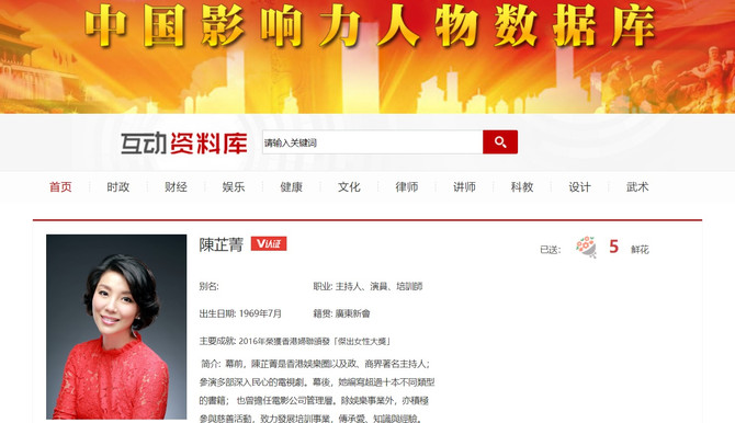 入駐內地《中國影響力人物數據庫》