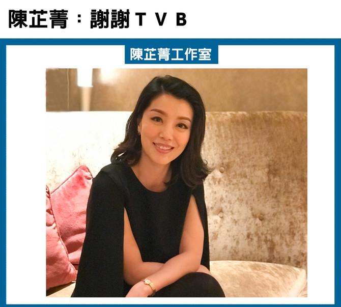 《陳芷菁工作室》人物專訪 -「陳芷菁:謝謝TVB」