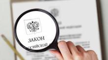 Актуальные изменения законодательства РФ