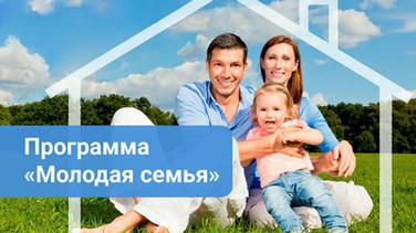 Как получить социальную выплату на жилье молодой семье