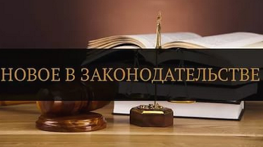 Актуальные изменения законодательства РФ в ноябре 2020 года