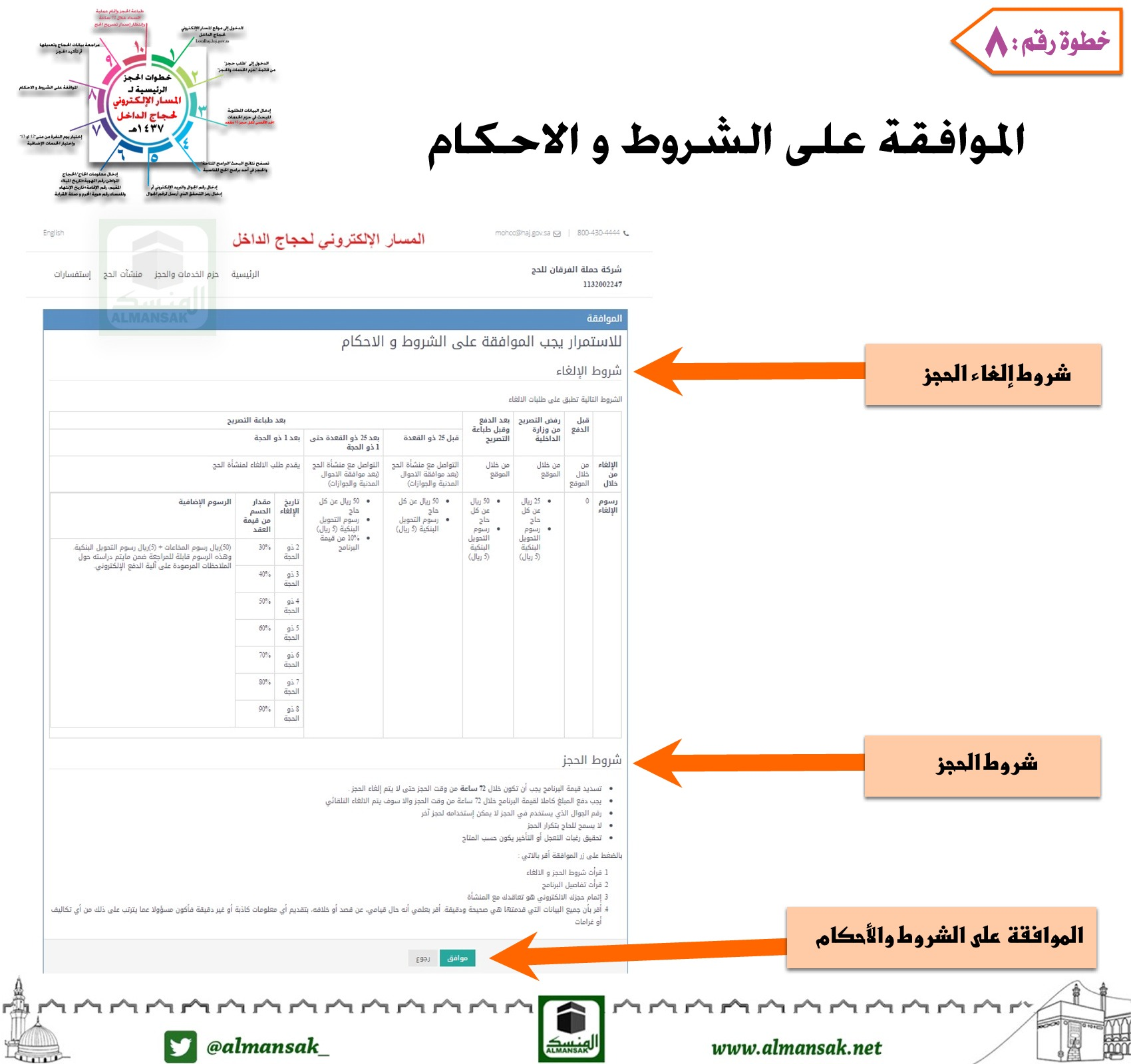خطوات التسجيل-08