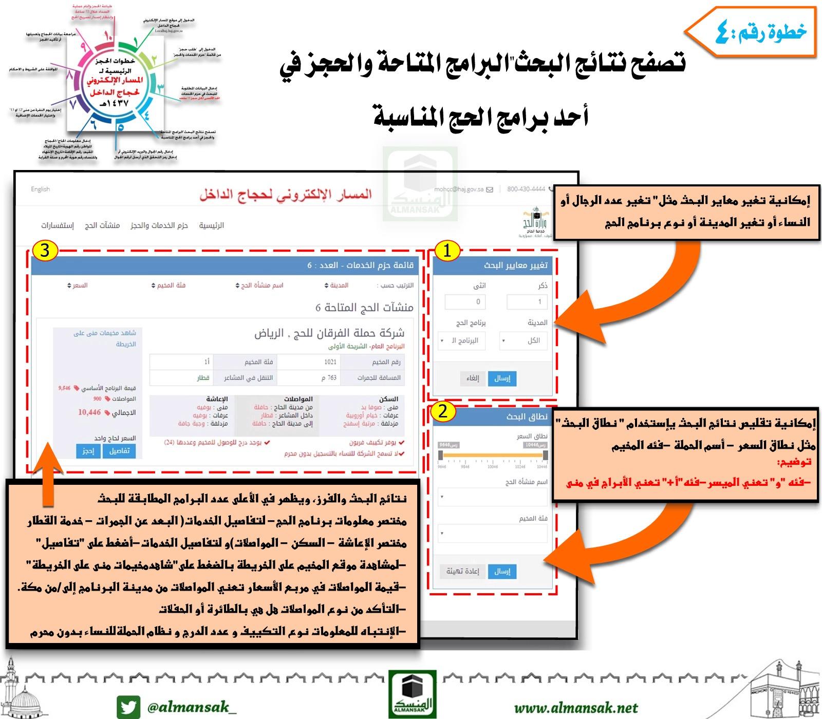 خطوات التسجيل-04