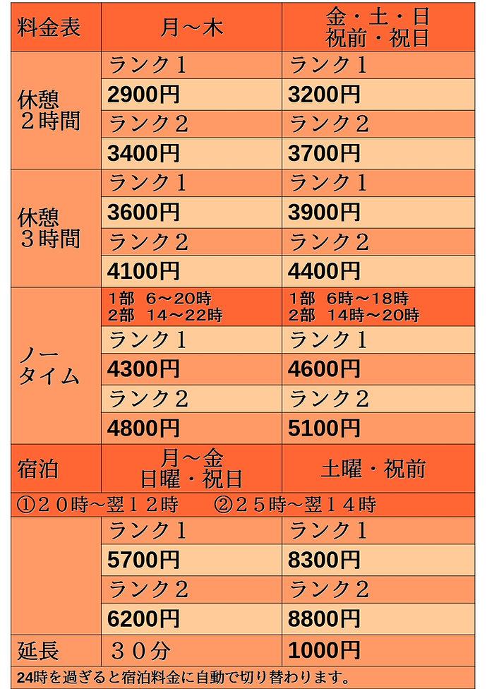 ペーパームーン料金改定案part3.jpg