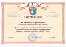 диплом СРО