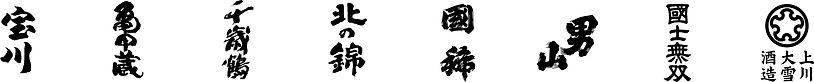 酒造ロゴ.jpg
