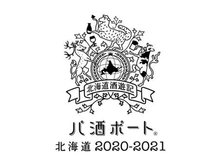スタンプラリー締め切り日延長について(パ酒ポート北海道2020-2021版)