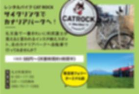 レンタサイクル.jpg