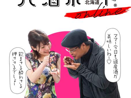 いよいよ9/1水 昼12時 WEBサイト公開!「オンラインパ酒ポート北海道2021-2022」