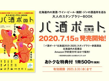 パ酒ポート北海道®2020-2021Amazonで予約受付中!