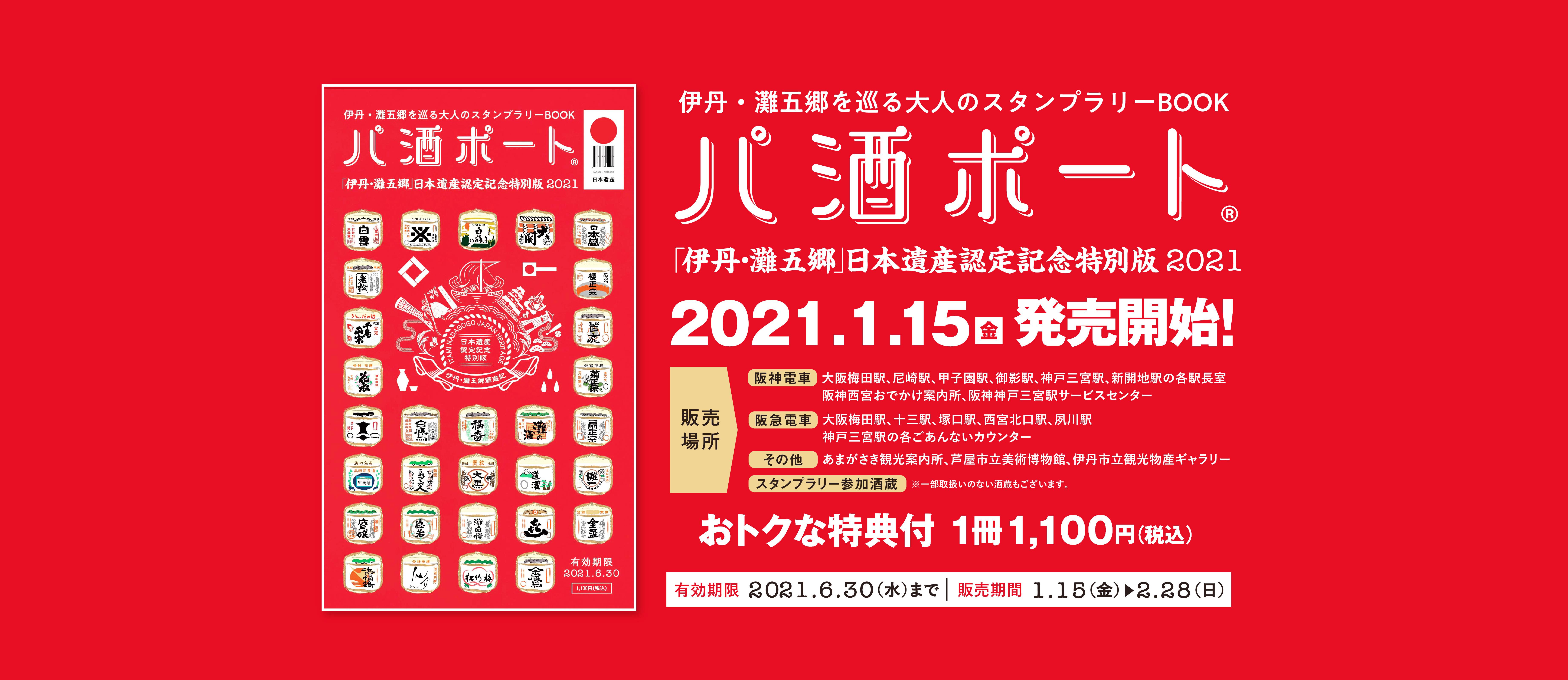 パ酒ポート「伊丹・灘五郷」日本遺産認定記念特別版