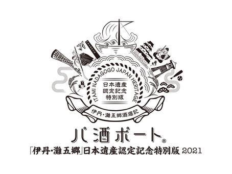 小西酒造「長寿蔵」の営業時間変更のお知らせ