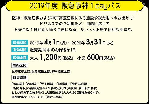 阪神電車2.png