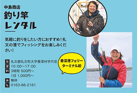 釣り竿レンタル.jpg
