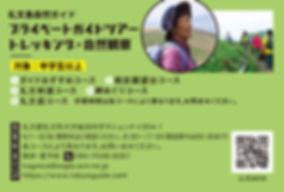 礼文自然ガイド.jpg