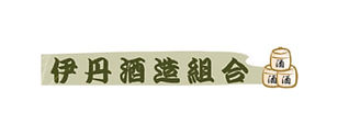 各社バナー_伊丹酒造組合.jpg
