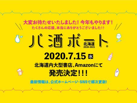 パ酒ポート北海道2020-2021発売決定!