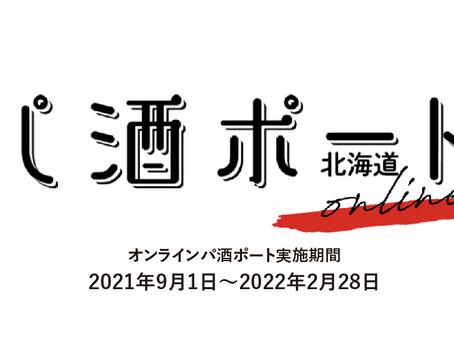 2021年度は、初の試み「オンラインパ酒ポート」実施決定!!