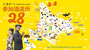 本日9/1水 12時「オンラインパ酒ポート北海道」WEBサイト公開しました!