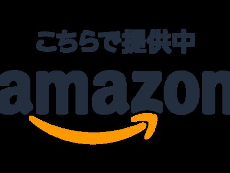 amazonにて予約受付開始!