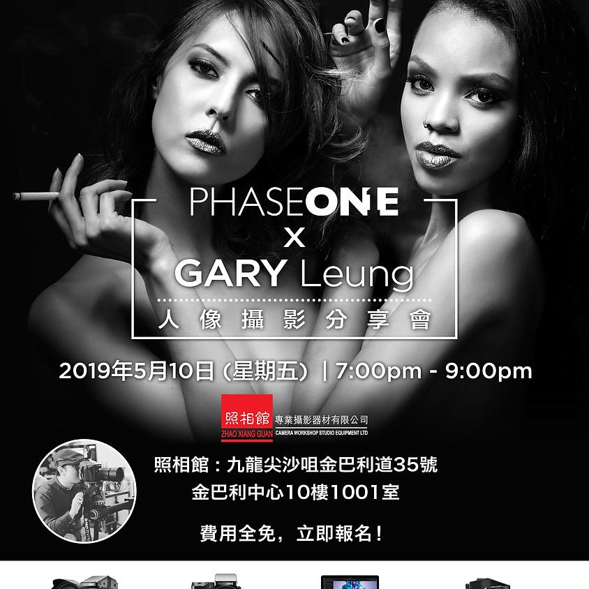 Phase One X Gary Leung 人像攝影分享會